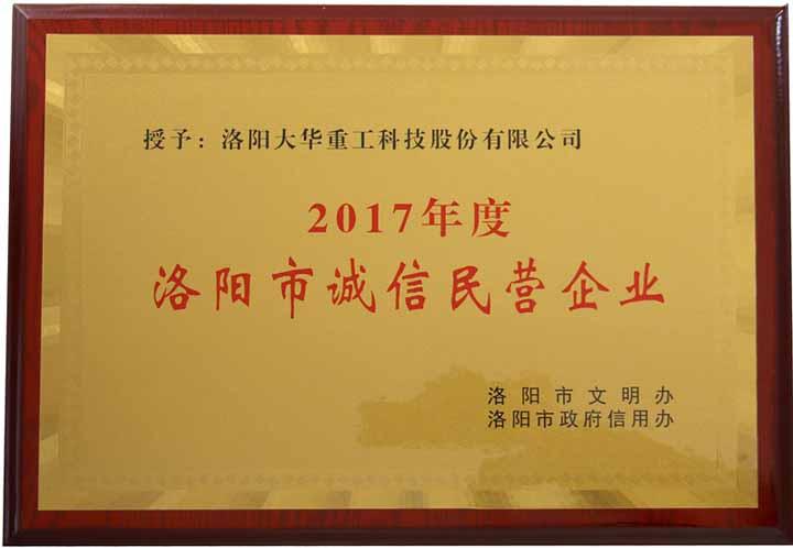 2017年度洛阳市诚信民营企业