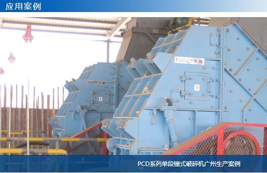 PCD系列单段锤式破碎机广州生产案例02-大华重工