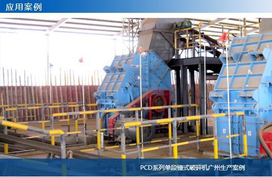 PCD系列单段锤式破碎机广州生产案例03-大华重工