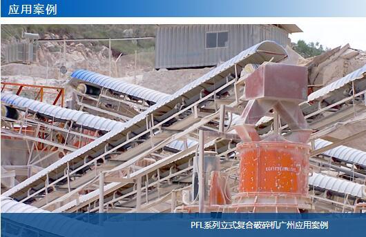 PFL系列立式复合破碎机广州应用案例-大华重工