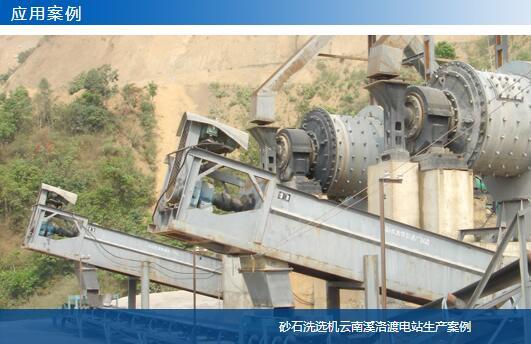 砂石洗选机云南溪洛渡电站生产案例-大华重工