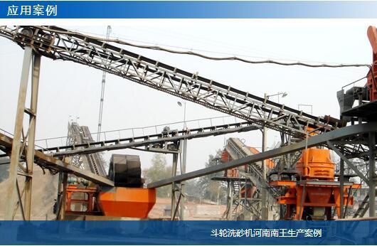斗轮洗砂机河南南王生产案例-大华重工