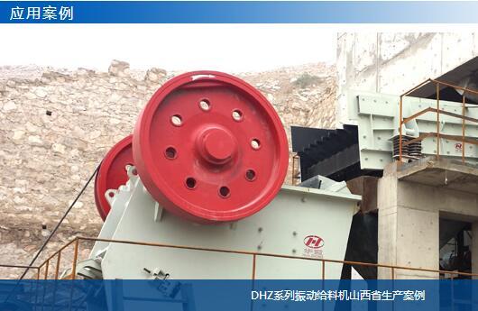 DHZ系列振动给料机广西省生产案例-大华重工