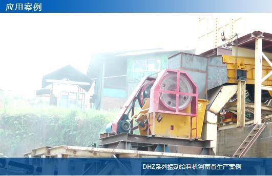 DHZ系列振动给料机河南省生产案例-大华重工