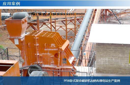 PFW卧式复合破碎机加纳布维电站生产案例-大华重工