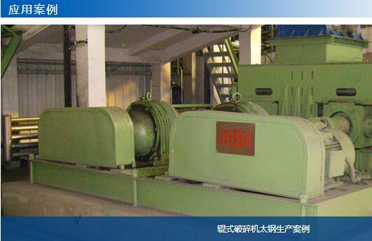 辊式破碎机太钢生产案例02-大华重工