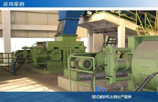 辊式破碎机太钢生产案例-366.net亚洲必赢重工