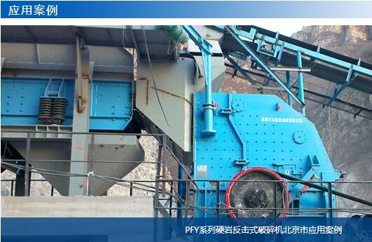 PFY系列硬岩反击式破碎机北京市应用案例-大华重工