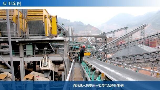 直线脱水筛贵州三板溪电站应用案例-大华重工