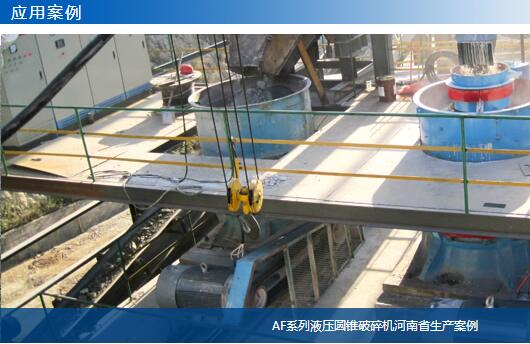 AF系列液压圆锥破碎机河南省生产案例-366net必赢亚洲手机版