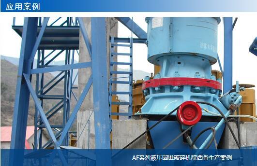 AF系列液压圆锥破碎机陕西省生产案例-大华重工