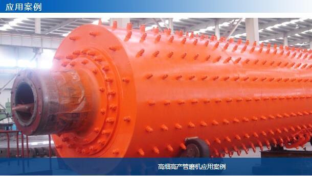 高细高产管磨机应用案例01-大华重工