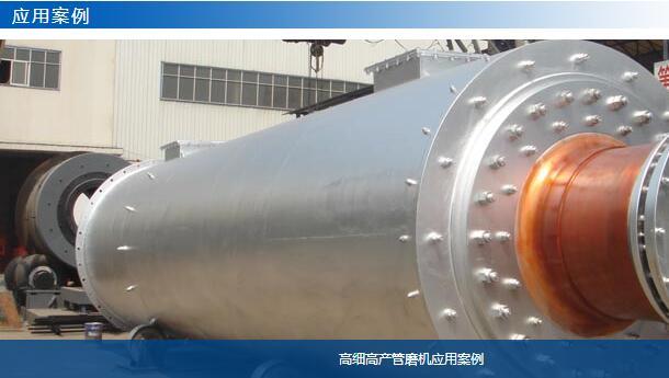 高细高产管磨机应用案例02-大华重工
