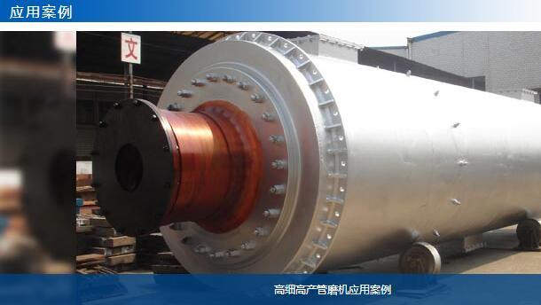 高细高产管磨机应用案例03-大华重工