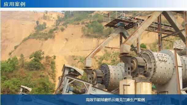 高效节能球磨机云南戈兰滩生产案例-大华重工