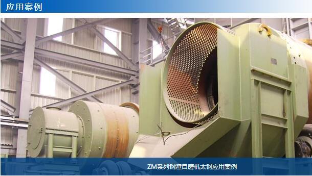 ZM系列钢渣自磨机太钢应用案例-新澳门葡京官网