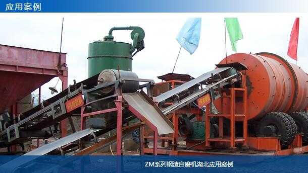 ZM系列钢渣自磨机湖北应用案例-大华重工