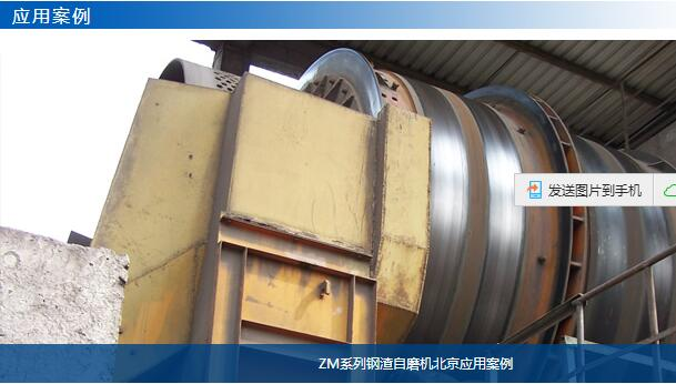 ZM系列钢渣自磨机北京应用案例-大华重工