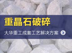重晶石生产线工艺流程|重晶石加工设备