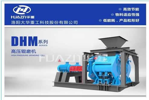 DHM系列钢渣用高压辊磨机|钢渣用高压辊磨机产品特点03-大华重工