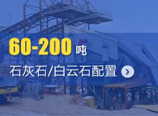 60-200吨石灰石/白云岩配置
