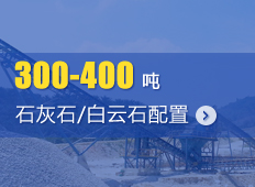 300-400吨石灰石/白云岩配置