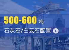 500-600吨石灰石/白云岩配置