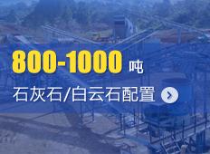 时产800-1000吨石灰石/白云岩砂石骨料生产线
