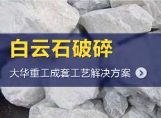 白云石制砂生产线/白云石加工生产线