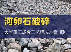 河卵石加工生产线工艺|河卵石加工设备