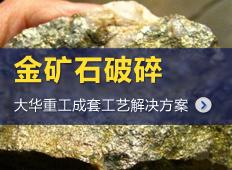 金矿石加工工艺流程及生产线设备