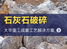 石灰石生产工艺流程|石灰石生产线