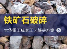 铁矿石生产线工艺流程|铁矿石破碎设备