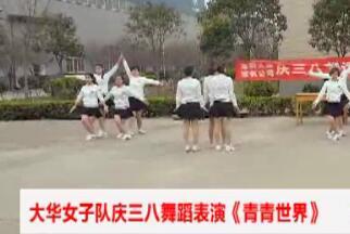 三八舞蹈(青青世界)