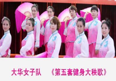 大华女子队第五套健身(大秧歌)