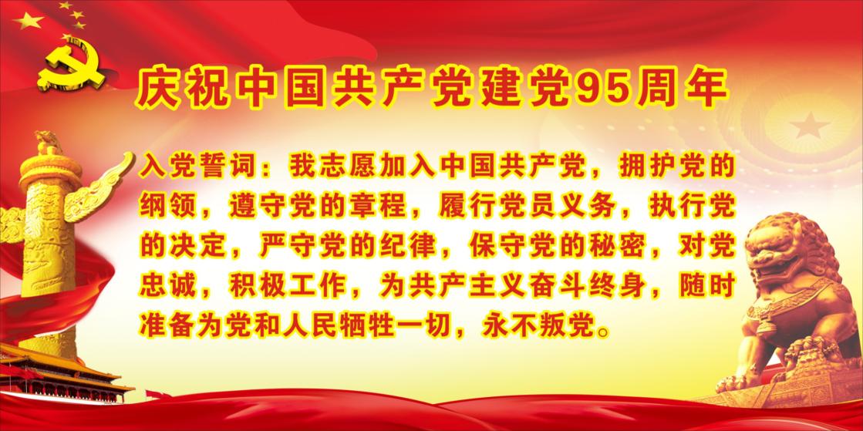 """大华重工举行""""庆祝中国共产党建党95周年""""宣誓活动"""