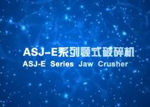 ASJ-E颚式破碎机视频先容