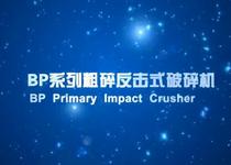 BP系列反击式破碎机