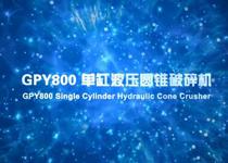 GPY800液压圆锥破碎机