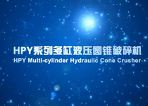 HPY系列液压圆锥破碎机