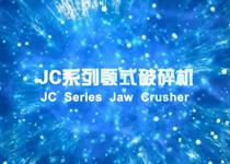 JC系列颚式破碎机
