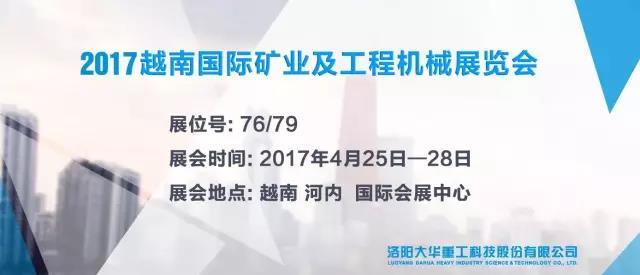 洛阳大华参加2017越南国际矿业及工程机械展览会