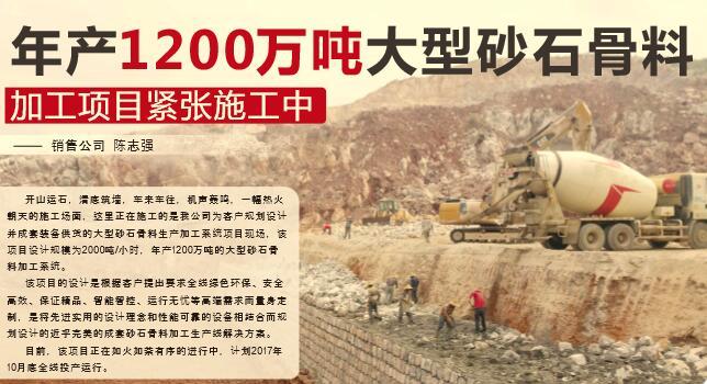 年产1200万吨大型砂石骨料加工名目