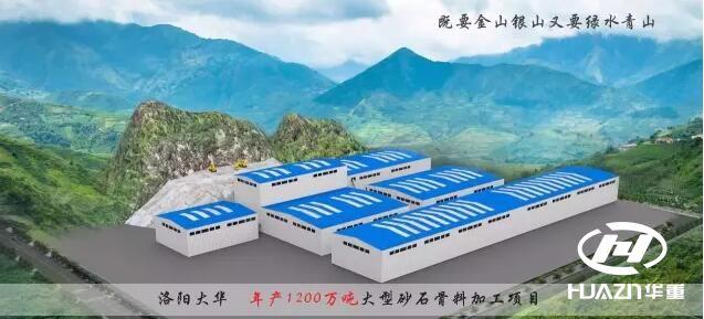 云南某地年产1200万吨(2000t/h)大型砂石骨料生产加工项目
