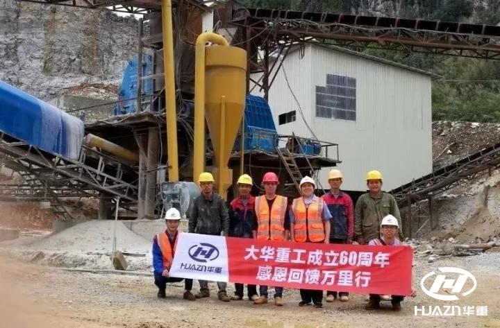 大华重工-南宁隆安某石场生产线