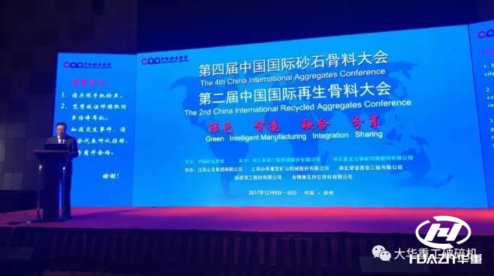 """砂石骨料大会,大华重工蝉联2017年砂石行业""""优秀企业""""称号"""