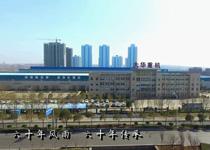 大华重工建厂60周年宣传片