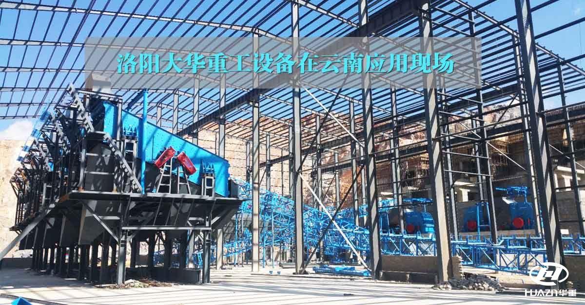 洛阳大华600吨砂石生产线生产工艺流程 为客户砂石料的生产提供助力