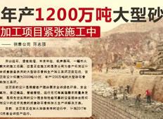 年产1200万吨大型砂石骨料加工项目