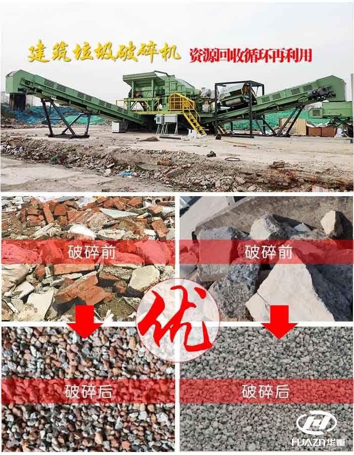 建筑垃圾破碎机轻松解决破碎混凝土